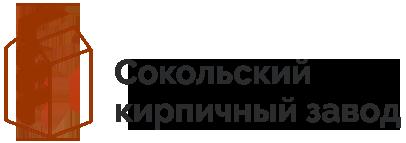 Кирпич пустотелый (щелевой) | Сокольский кирпичный завод Сокольский кирпичный завод